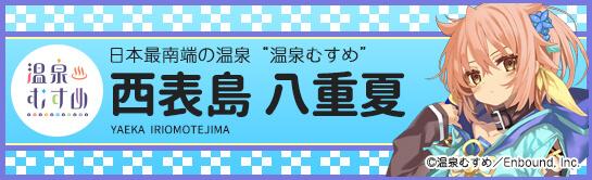 日本最南端温泉 温泉むすめ 西表島八重夏